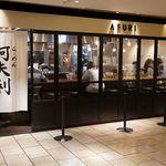 AFURI - AFURI六本木ヒルズ阿夫利(東京都港区)食彩品館.jp撮影