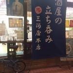 三河屋本店 -