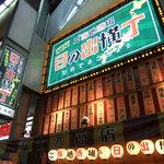 日の出横丁 富士八商店 -