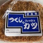 津久司蒲鉾 - フィッシュカツ