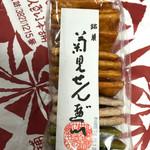 菊見せんべい総本店 - ◉三食袋入り煎餅 税込み900円