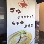 らぁ麺 せさみ -