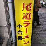 尾道ラーメン 十六番 -