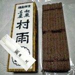 御菓子司 塩五 - 村雨