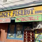 ラッキーピエロ - 先ずは「函館駅前店」から…