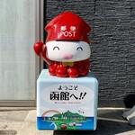 ラッキーピエロ - 「函館駅」に到着しました〜♫