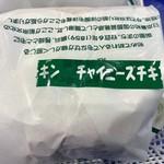 102405183 - 夢にまで見た、「チャイニーズチキンバーガー」です♡