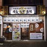 晴レルヤ酒場 - 豊明市三崎町高鴨の住宅街にあります