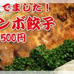 六本木餃子本舗 - 当サイト クーポン利用でソフトドリンク サワー・ハイボールのいずれか一杯無料!