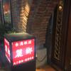 麗郷 渋谷店