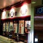 陳麻家 - 【2019.2.22(金)】店舗の外観