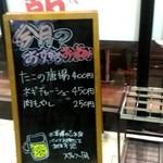 陳麻家 - 【2019.2.22(金)】店舗入口にあるメニュー