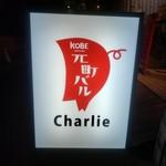 KOBE 元町バル Charlie -