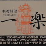 Ichiraku - お店のカード(表)