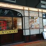焼きたてチーズタルト専門店PABLO - 外観