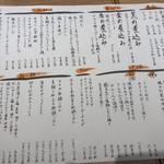 Yuruiya - 料理メニュー