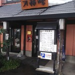 カネシメ柿崎 -