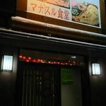 マナスル食堂 -