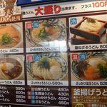 10245409 - 讃岐うどん たもん庵 神戸空港店(中央区)