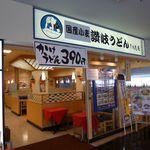 10245430 - 讃岐うどん たもん庵 神戸空港店(中央区)
