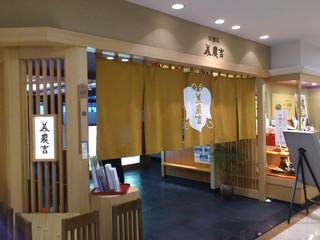 美濃吉 京王新宿店