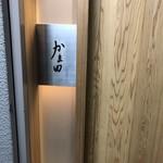 かま田 - 外観写真:
