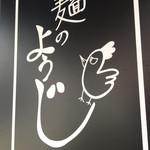 麺のようじ - 看板