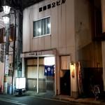 ふた夜の月 - 大きな看板がないのでお店の場所がわかりづらい!穴子料理「森ふじ」さん入口横の階段を上へ