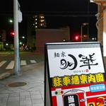 麺家 朋輩 - 道端の看板