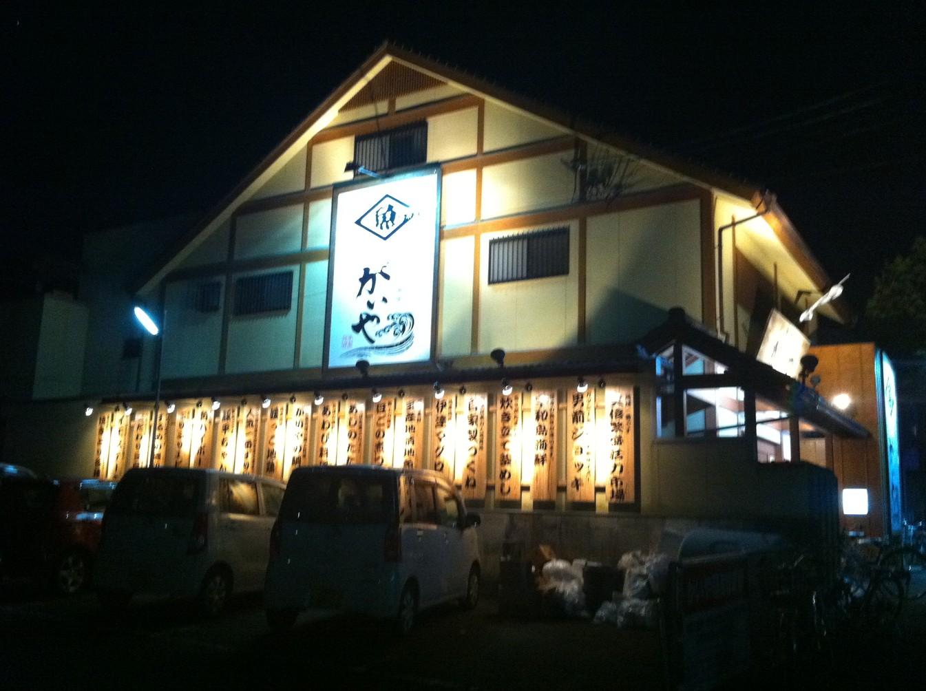 海鮮居酒屋 がいや 宇和島店