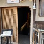 祇園迦陵 -