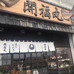 磯料理 開福丸 - 店先