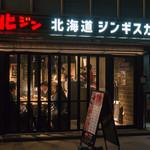 北海道ジンギスカン 北ジン - 店構え