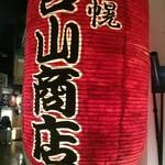吉山商店 - 今日もおいしくいただきました