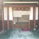 生蕎庵 - 店舗入り口