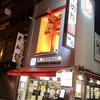 どうとんぼり神座 道頓堀店