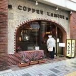 名曲・珈琲 新宿 らんぶる - 玄関