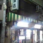 安井酒店 -