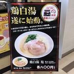 102496611 - 鶏白湯が最近提供開始になったらしい。
