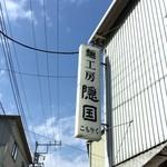麺工房 隠國 - 1年ぶりの隠国