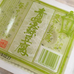 102503129 - 青紫蘇豆腐  ¥210