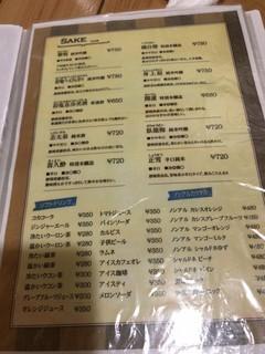 開国厨房ぼちぼち -