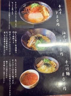 麺屋 かねもり - メニュー