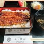 うなぎの半沢 - うな重(2300円)