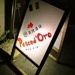 イタリア肉食堂PERO  - 外観