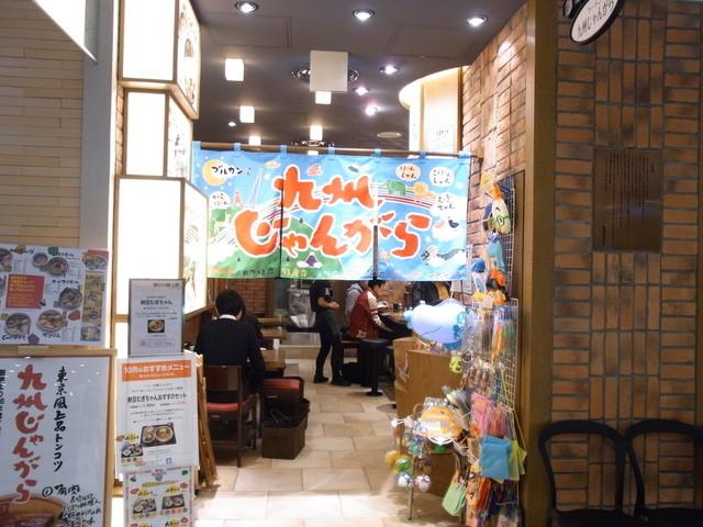 九州じゃんがら 西武池袋店