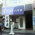 キッチンハマダ - 王子駅北口から徒歩2~3分