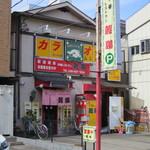 龍鵬 - 店舗外観(東大宮駅東口徒歩3分)