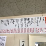 長沼スキー場 食堂 - 店内メニュー