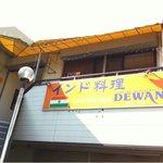 DEWAN 幕張店 -